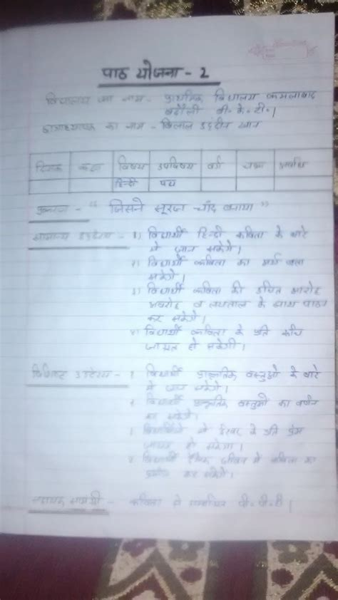 pin by akash on lesson planning lesson plan pdf lesson