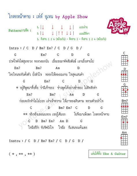 show me a picture of an apple ม คอร ดเพลงมาฝาก มาเล นก นนะ โกหกหน าตาย appleshow ukulele thailandonly