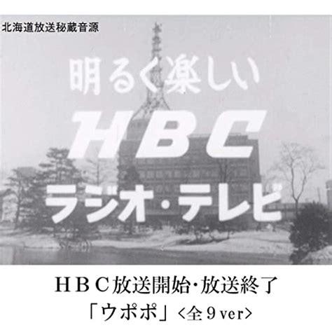 Amazon Music - Akira IfukubeのHBC放送開始・放送終了「ウポポ」 (全9ver ...