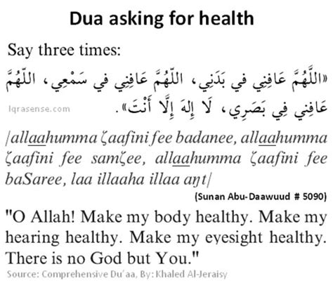 dua for entering toilet in bengali islam dua for healthy hearing and eyesight