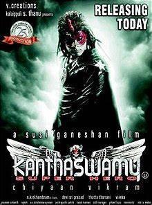Kanthaswamy - Wikipedia
