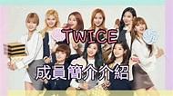 默莉 ♡( Θ )♡TWICE成員簡介介紹!看了這部片就更了解TWICE的成員了! - YouTube