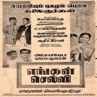 Engal Selvi 1960 Tamil Movie Mp3 Songs Download Starmusiq
