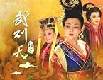 武则天秘史(2011年刘晓庆、殷桃主演电视剧) - 搜狗百科
