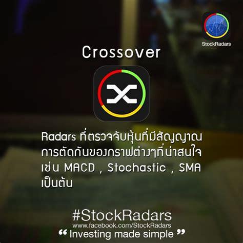 #StockRadars #Crossover #RadarsDescription