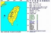 00:02南投規模4.3地震 最大震度員林4級 - 生活 - 中時電子報