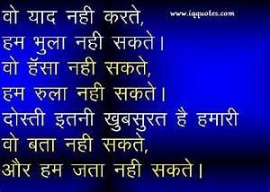 Hindi Quotes On Friendship | Hindi Friendship Quotes ...