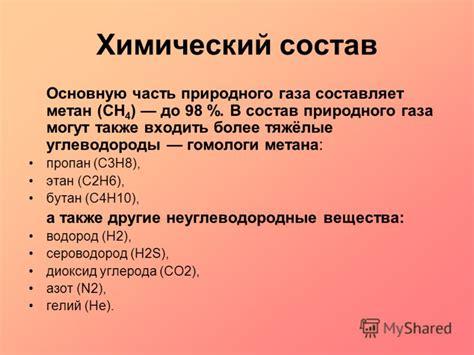 Использование сжиженного газа в качестве топлива отопление метан и этан