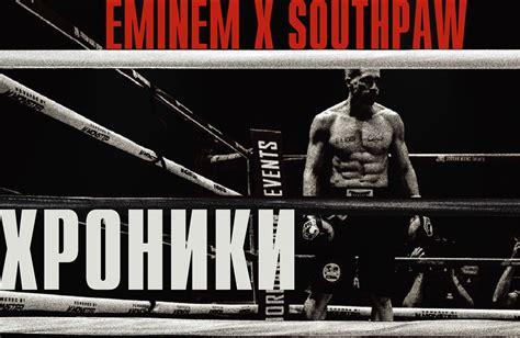 Eminem X Southpaw Хроники Eminempro