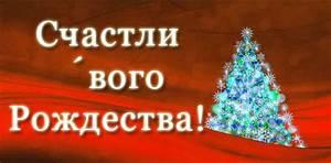 Haus Auf Russisch : russische weihnachtsgr e und spr che ~ Articles-book.com Haus und Dekorationen