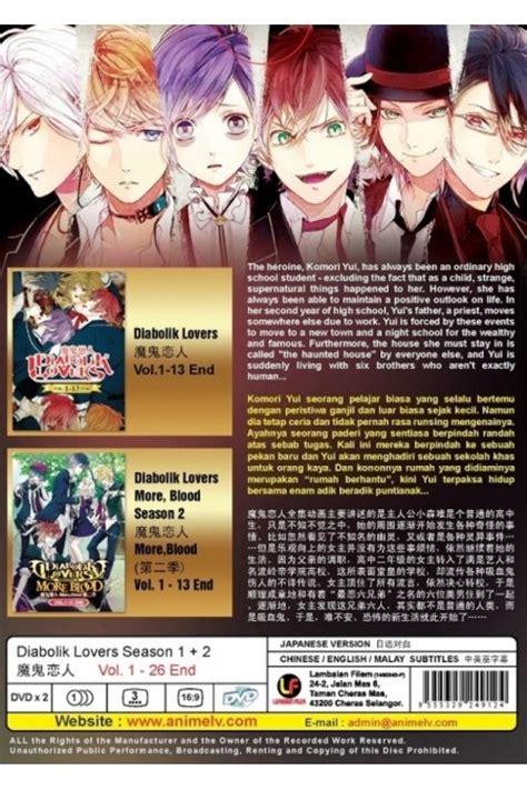 add anime diabolik lovers 2 diabolik lovers season 1 2 anime dvd box set