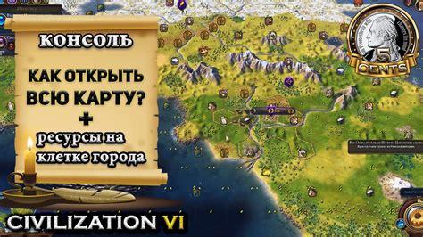 Как открыть всю карту в Civilization 6  Vi и от чего