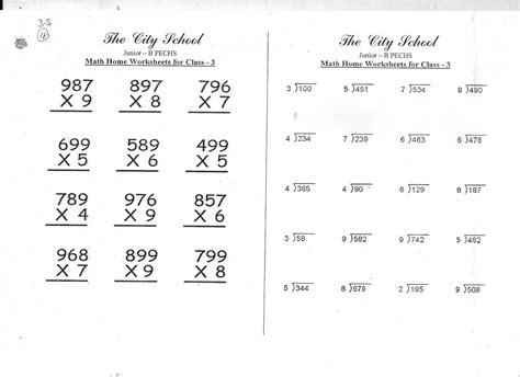 the city school worksheet for class 3 maths
