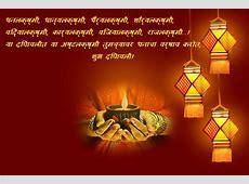 Marathi Diwali Greetings1 From 365greetingscom