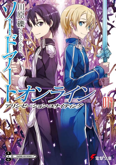 Sword Art Online Light Novel Volume 14  Sword Art Online Wiki