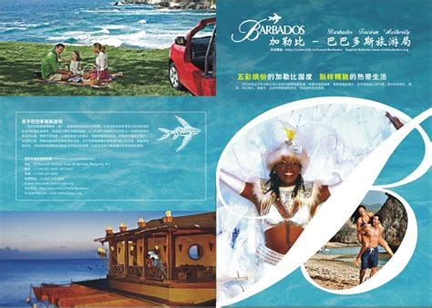 Jamaica Tourism Board_China Business Network Design ...