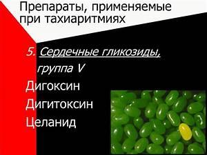 Лекарственные препараты применяемые при гипертонии