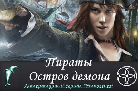 Rutorinfo  Игорь Пронин  Пираты [Этногенез 14я книга