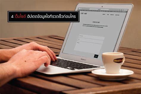 4 เว็บไซต์ อัปเดตข้อมูลไอทีรวดเร็วก่อนใคร   ข่าวไอที แก็ด ...
