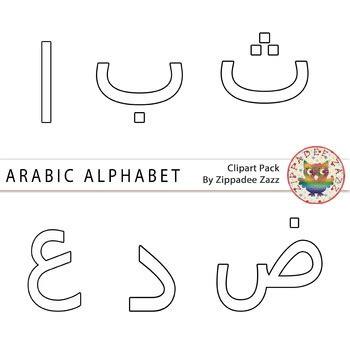 Alphabet Outline Outline Arabic Alphabet Clipart By Zippadeezazz Tpt