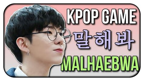 Guess The Kpop Song By The Malhaebwa  말해봐  Kpop Game