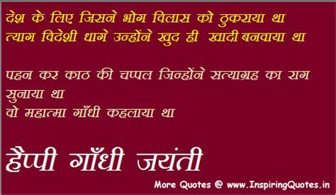 gandhi quotes  hindi quotesgram