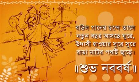 new year bangla kobita pohela boishakh image picture wallpaper sms quotes message technewssources