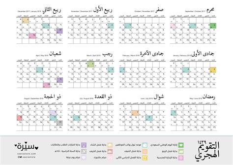 hijri calendar 1438