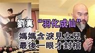 """劉真""""羽化成仙""""辛龍欣慰妻子頭七入夢,媽媽含淚見女兒最後一眼才封棺 - YouTube"""