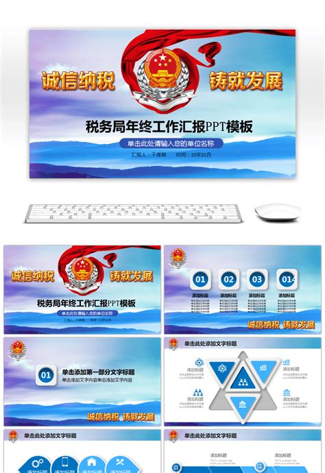 taxe bureaux awesome china tax state tax bureau work report ppt