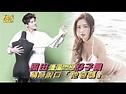 風田遭逼問戀舒子晨 情急脫口「他爸媽」 - YouTube