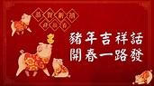 2019豬年吉祥話懶人包 🐷 恭賀新喜開春一路發! - YouTube