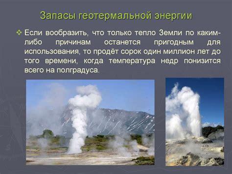 Энергия содержащаяся в недрах земли. геотермальная энергия земли