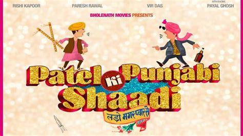 Patel Ki Punjabi Shaadi Official Hd Trailer
