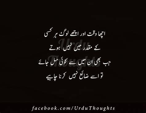 Wallpapers With Quotes In Urdu by Urdu Quotes Images Urdu Sayings Urdu Achi Batain