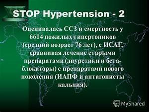 Что можно употреблять в пищу при гипертонии