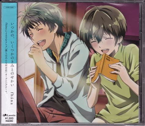ost lagu musik anime bokura wa minna kawaisou op single