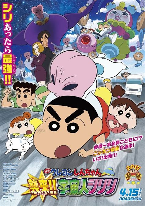 aliens  complete buttheads  crayon shin chan