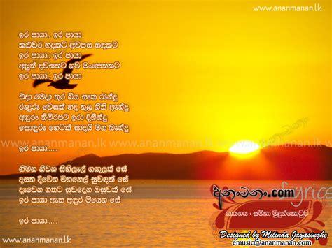 Samitha Mudunkotuwa Sinhala Song