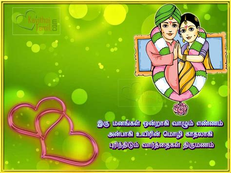 marriage day wishes messages  tamil kavithaitamilcom