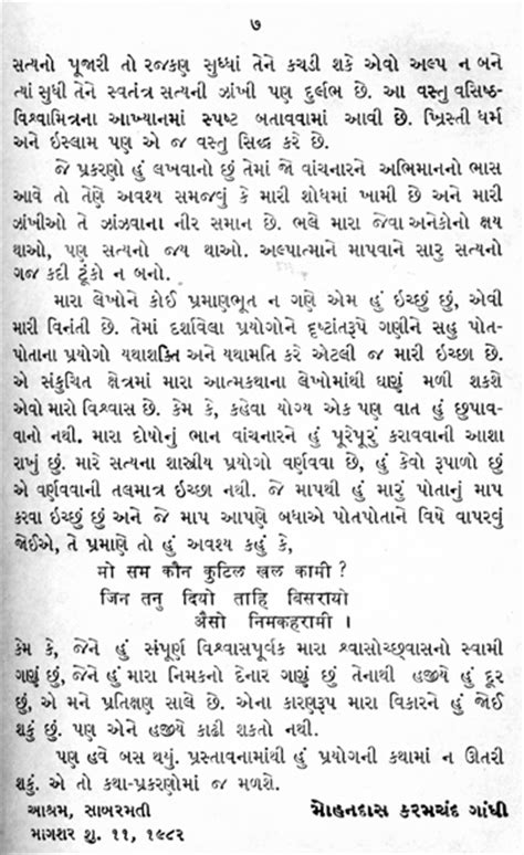 Rabindranath tagore biography in punjabi language