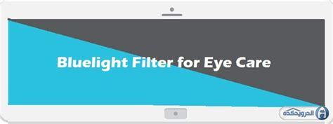 blue light filter دانلود bluelight filter for eye care v2 4 3 برنامه فیلتر