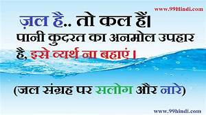 slogans on save water in hindi जल संग्रह सलोग-नारे