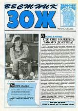Газета зож лечение грибка ногтей ног