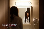 蓝可儿之旅(Journey of Elisa Lam) - 电影图片 | 电影剧照 | 高清海报 - VeryCD电驴大全