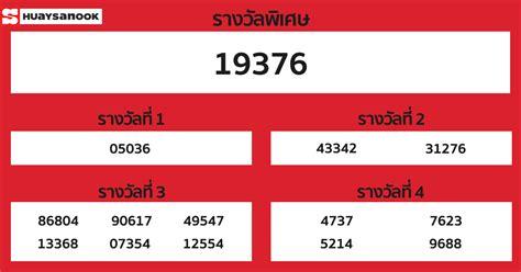 ตรวจหวย งวด 1 มิถุนายน 2564. ผลหวยฮานอย 5 มกราคม 2564 ตรวจผลหวยฮานอย   หวยสนุก