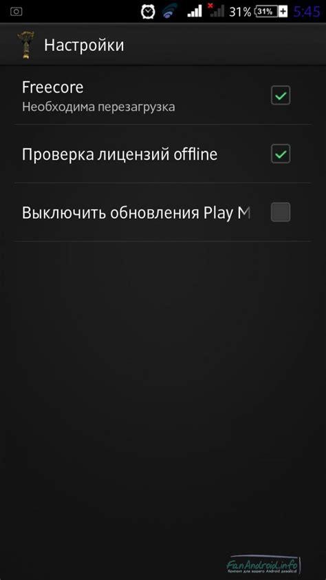 freedom android скачать freedom для android