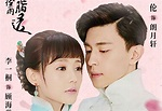 """Allen Deng Cheats Li Yitong into Marriage in """"Blossom in ..."""