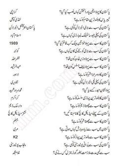 urdu tafheem images  grade worksheets