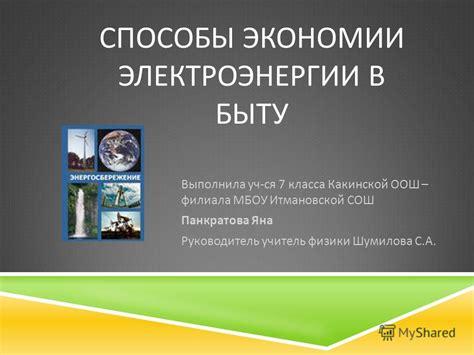 Энергосбережение в быту 38 способов порталэнерго.ru энергоэффективность и энергосбережение
